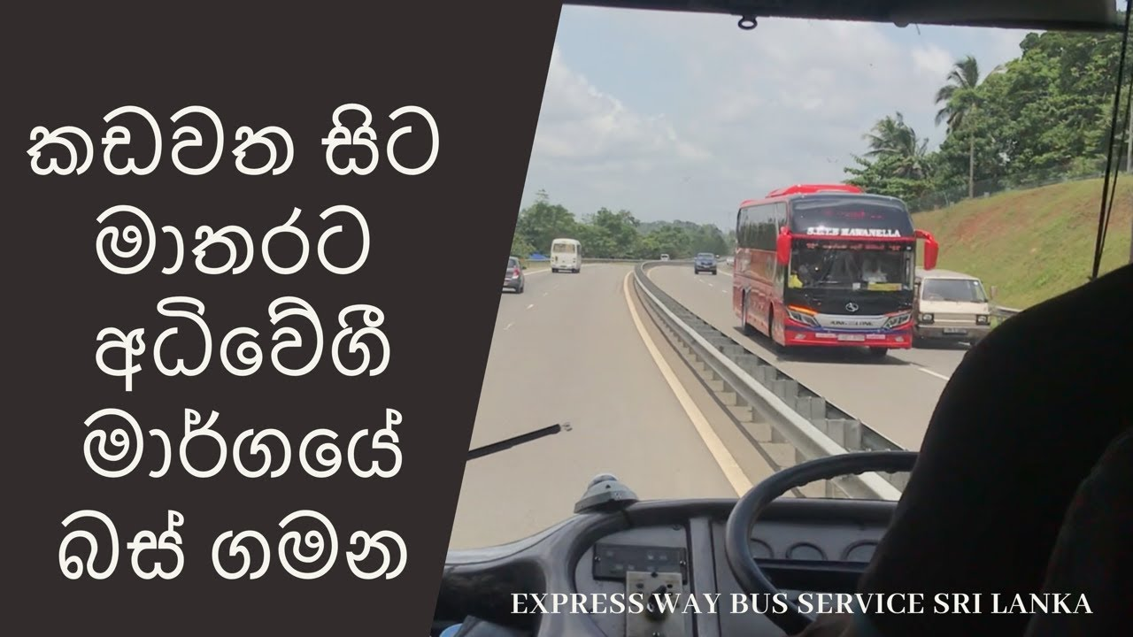 Highway Bus Service In Sri Lanka Youtube