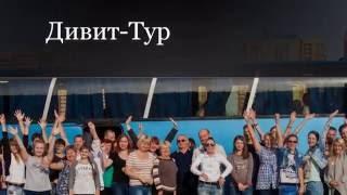 В Санкт-Петербург вместе с Дивит Тур!