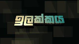 පාර්ලිමේන්තුවට කොවිඩ් බය නැත් ද? | ඉලක්කය | Ilakkaya | 12/08/2020 Thumbnail