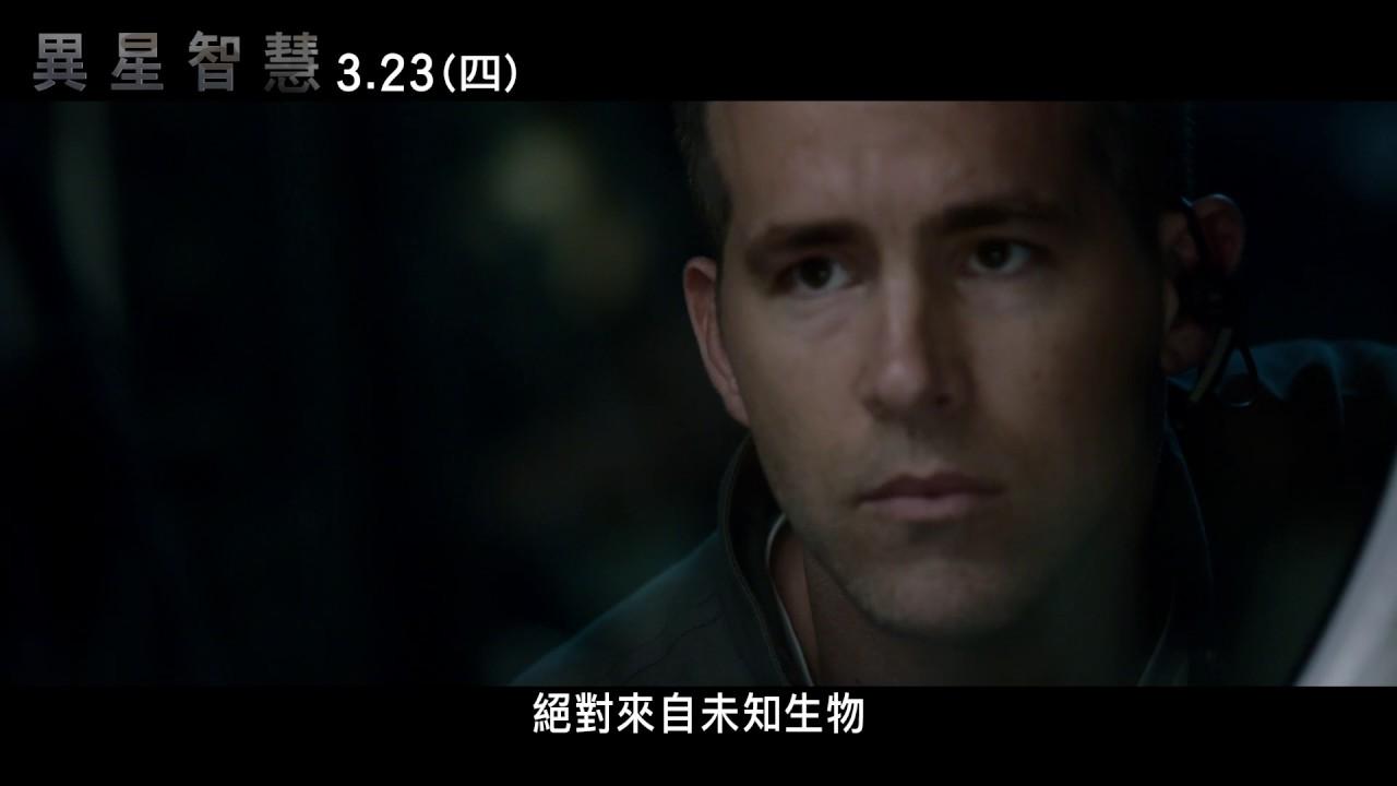 【異星智慧】Life 中文前導預告 - YouTube