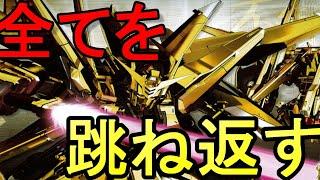 【EXVS2実況】全てを跳ね返すヤタノカガミ【アカツキ】