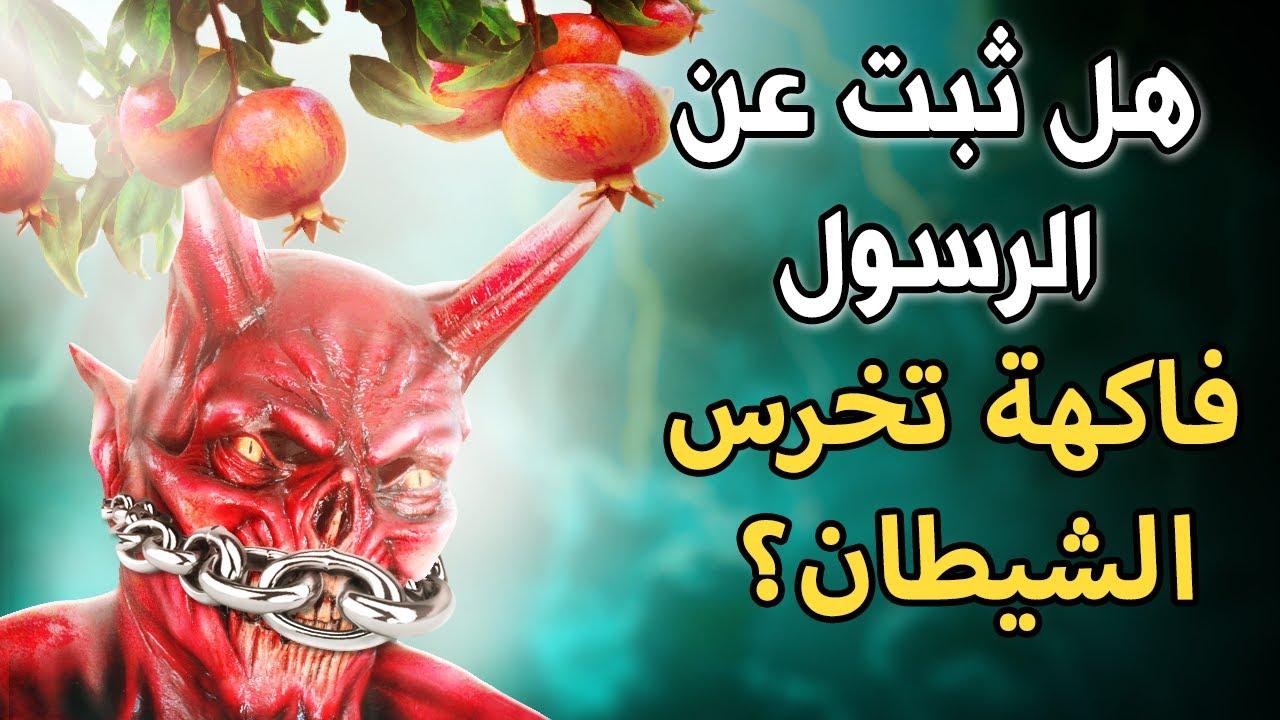 هل ثبت عن الرسول فاكهة تخرس الشيطان لمدة اربعين يوماً من عليك وتنير قلبك .. حتماً ستبكي