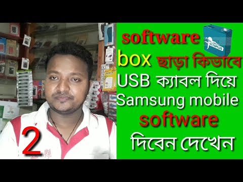 Without a software box, how do Samsung mobile flush with usb cable? prat 2 bangla