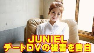 JUNIEL、デートDVの被害を告白…経験を盛り込んだニューシングルを8月リリース決定 thumbnail