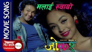 Malai Ruwayo | Movie Song | Joker | Jadugar 2 | Mahadev Tripathi | Simpal Kharel | Kamal Khatri