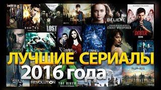 Лучшие сериалы 2016 года. Самые ожидаемые новинки