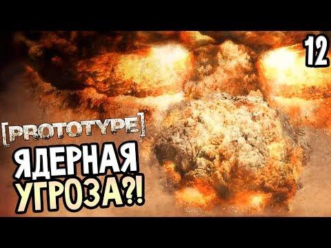 Prototype Прохождение На Русском #12 — ЯДЕРНАЯ УГРОЗА?! ХОТЯТ СБРОСИТЬ АТОМНУЮ БОМБУ НА ГОРОД?!