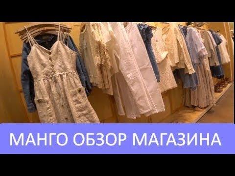 👗👡Манго в Марк Анталия. Подбираем👚 женскую одежду для своего базового гардероба.Meryem Isabella