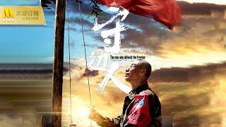 "【1080P Full Movie】《守边人》/ The Frontier Wairriors 戍边战士--边境线上""活的界碑""(刘佩琦 / 刘园园 / 吴楠)"