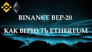 Отправили ETH в сеть BEP-20? Возвращаем монеты