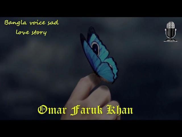 ????????? ??? ????? ??????I lost to you??Bangla voice love story??Valobasha420.com/omar faruk khan