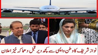 Nawaz sharif take a decision before flying to london