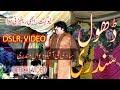 DHOL MAKHNA,DilLatest Saraiki Panjabi Song Ameer Niazi Singer 2019
