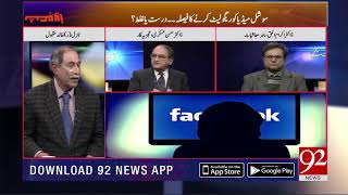 Why we need to regulate social media? Hassan Askari explains everything | 15 February 2019 |