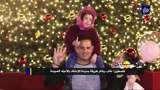 فلسطين  شاب يبتكر طريقة جديدة للإحتفاء بالأعياد المجيدة