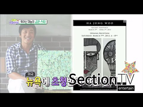 [Section TV] 섹션 TV – Ha Jung-woo change to paint artist, invited New York 20150830