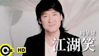 Baixar 周華健 Wakin Chau【江湖笑】電視劇「2006神鵰俠侶」片尾曲 Official Music Video