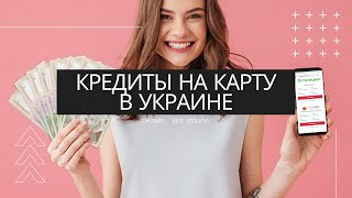 Кредиты онлайн на карту Украина
