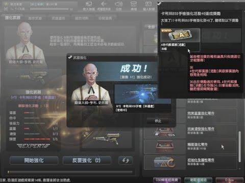 Counter-Strike Online-新武器強化系統 VS +8 卡利科950手槍 (完美強化) +8幸運星