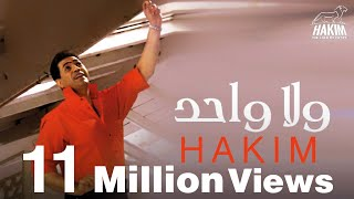 Hakim - Wala Wahed   حكيم - ولا واحد