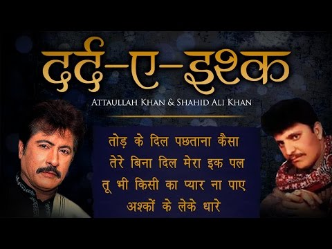 Dard -E- Ishq (दर्द -ए- इश्क़ ) - Attaullah Khan & Shahid Ali Khan - Top Sad Songs Collection