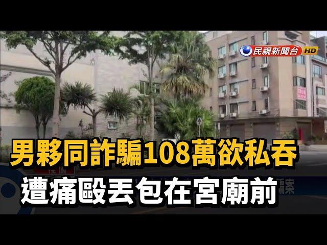 男夥同詐騙108萬欲私吞 遭痛毆丟包在宮廟前-民視台語新聞
