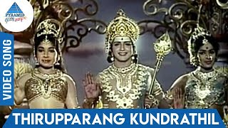 Kandhan Karunai Tamil Movie Songs | Thirupparang Kundrathil Video Song | Rajalakshmi | P Susheela