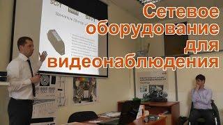 Сетевое оборудование для видеонаблюдения(, 2016-06-28T07:21:44.000Z)