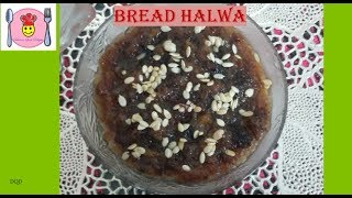 Delicious Quick Delights/Bread Halwa/Nawabi cuisine/Easy bread recipe/Sweet Recipe