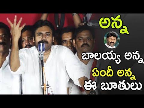 Pawan Kalyan Asking Balakrishna About Speeches   Janasena Party   Telugu Entertainment TV
