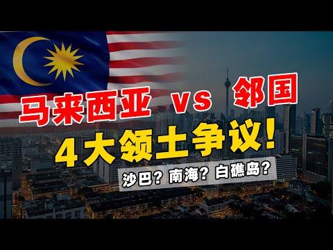 被挑战的马来西亚主权!一些被掩盖的历史真相!白礁岛,沙巴和南海经历了什么?