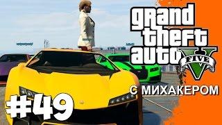 GTA 5 Online с Михакером #49 - Бесячая гонка