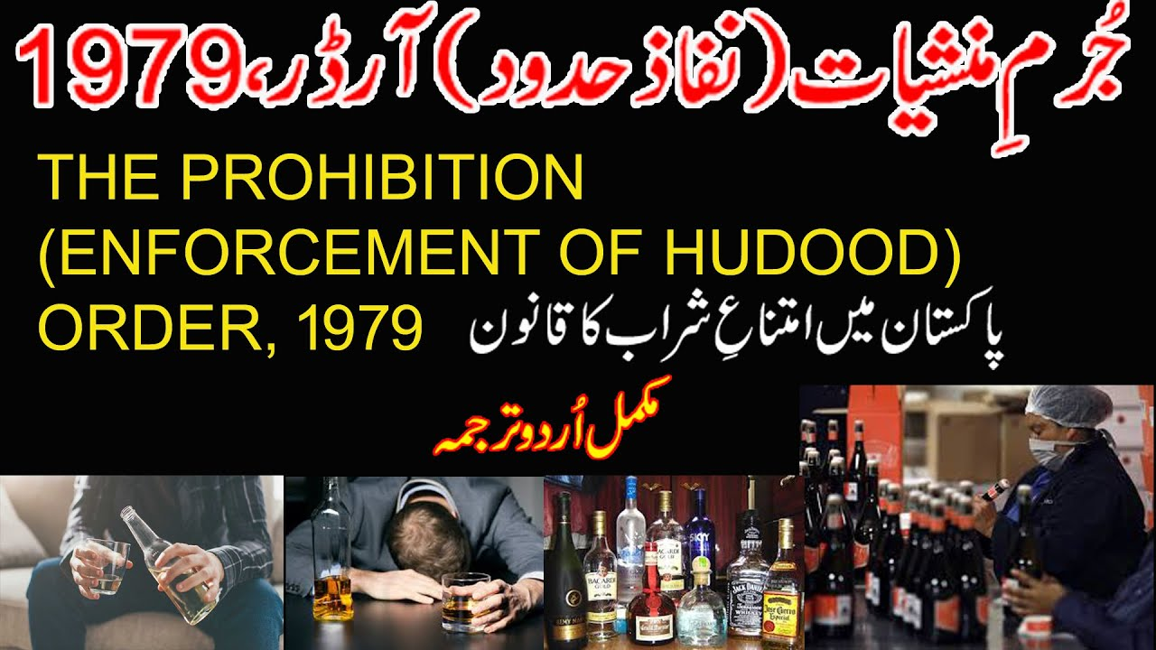 Download The Prohibition (Enforcement of Hudood) Order, 1979! S.A.A, Official
