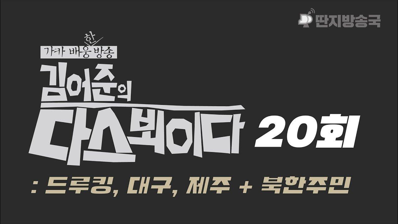 김어준의-다스-뵈이다-20회-드루킹-대구-제주-북한주민
