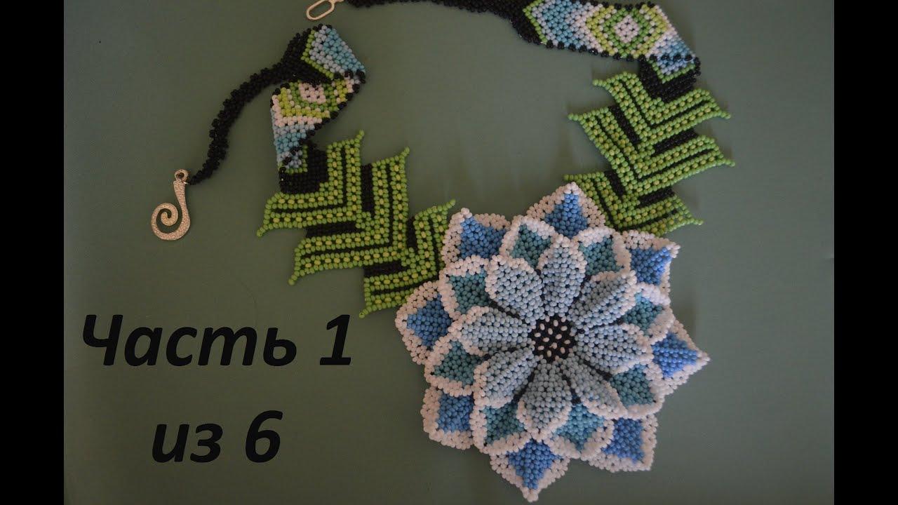 Бисероплетение уичольские цветы