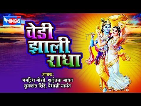 Popular Marathi Gavlani Songs | Vedi Jhali Radha | Super Hit Top 10 Marathi Gavlan Songs