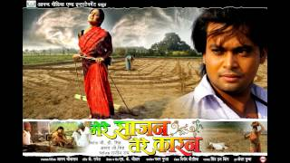 MERE SAJAN TERE KARAN BHOJPURI FEATURE FILM TITLE & PHOTO SETS SHOWREEL