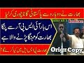 India Again Copied ISPR PAKISTAN ZINDABAD SONG || BJP Song