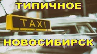 Переезд в Новосибирск Служба Такси