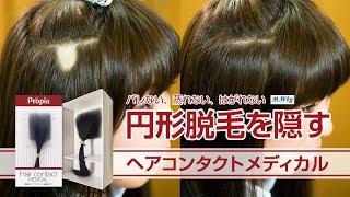 【プロピア】 ヘアコンタクト 円形女子【医療用ヘアコンタクトメディカル】 thumbnail