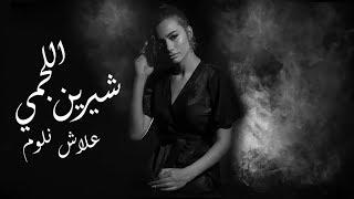 شيرين اللجمي - علاش نلوم - Chirine Lajmi - 3lech Nloum