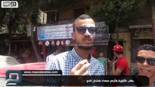 مصر العربية | طلاب الثانوية بالأزهر سعداء بامتحان النحو