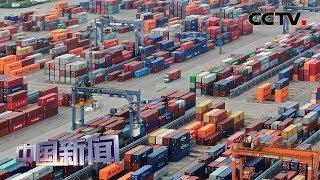 [中国新闻] 中国海关总署:前三季度外贸运行稳中提质 | CCTV中文国际