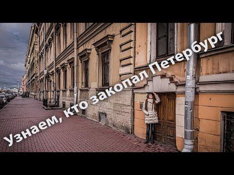 Санкт-Петербург. Закопанные дома.