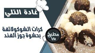 كرات الشوكولاتهة بحشوة جوز الهند - غادة التلي