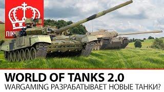 World of Tanks 2.0   Wargaming разрабатывает новые танки?
