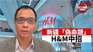#H&M #新疆 盧永雄「巴士的點評」新疆「偽命題」 H&M中招
