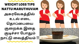 Weight loss tips in tamil - health