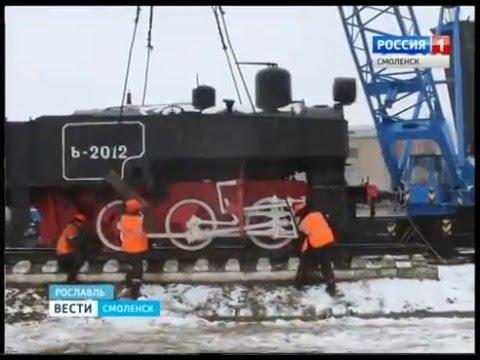 Рославльский паровоз-памятник покинул Смоленскую область навсегда