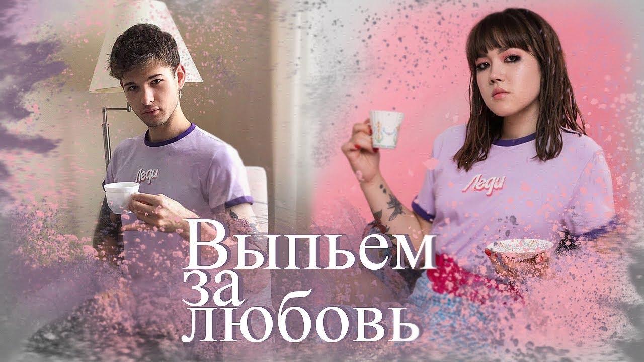Anastasiz & vnemoi // Выпьем за любовь